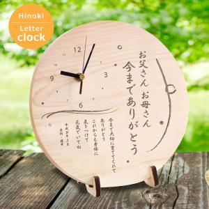 ひのき手紙時計 丸型 表面のみに名入れ メッセージ入れ可能|ricordo