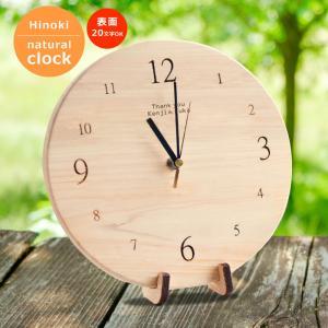 ヒノキの時計 ナチュラル 表面のみ20文字以内|ricordo