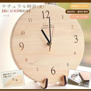ヒノキの時計 ナチュラル 表面のみ20文字以内|ricordo|02