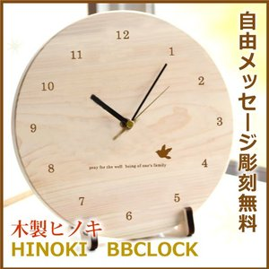 BBクロック 木製メッセージ丸型時計 選べるイラスト 鳥蝶 表面のみ30文字まで文字入れOK|ricordo
