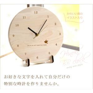 BBクロック 木製メッセージ丸型時計 選べるイラスト 鳥蝶 表面のみ30文字まで文字入れOK|ricordo|02
