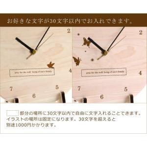 BBクロック 木製メッセージ丸型時計 選べるイラスト 鳥蝶 表面のみ30文字まで文字入れOK|ricordo|05