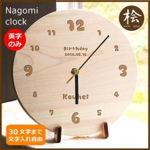 木製なごみ丸型時計 お子様の名前と記念日入り 表面のみ30文字まで文字入れOK|ricordo