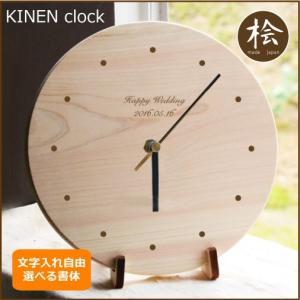 日本製ひのき 記念時計 丸型 表面のみ50文字以内 選べる書体と文字盤で嬉しいオンリーワンギフトに|ricordo