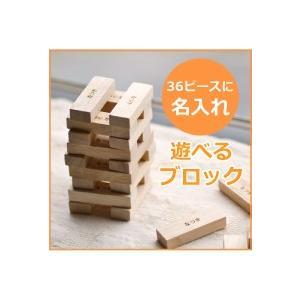 重ねて抜いてバランスゲーム 名前入りのミニサイズ積み木 移動先で盛り上がれる簡易ゲーム|ricordo