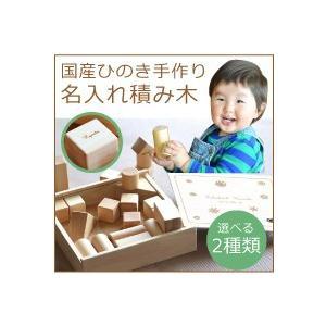 国産美作ひのき 名入れ積み木 自然シリーズ2種 木 雪の結晶 無料ラッピング有料で積み木にも名入れあり|ricordo