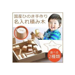 国産美作ひのき 名入れ積み木マークシリーズ2種 ハート星形 無料ラッピング 有料で積み木にも名入れあり|ricordo