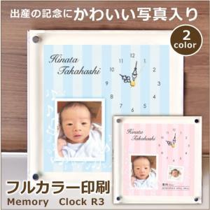 フルカラー印刷 ストライプ写真入り時計 R-3 ブルー ピンク 写真2枚 自由文字40文字|ricordo