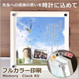 フルカラー印刷 メモリー時計 R-5 四角型 写真印刷 青空卒業記念に手紙風にアレンジ 100文字以内  写真2枚入り|ricordo