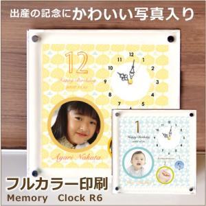 写真印刷の時計 メモリー時計 R-6 イエロー系 ブルー系 写真3枚 名前 文字 数字|ricordo