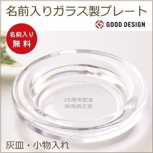 名入れ無料ガラス皿 灰皿 プレート1枚 無料ラッピングあり 20文字以内で文字入れ可能 グッドデザイン賞作品|ricordo