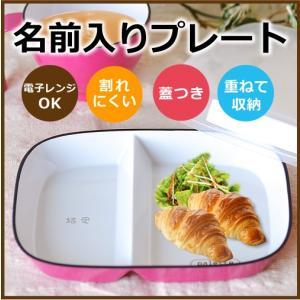 名入れふた付き名前入りプレート 4色 ABS素材 食洗機対応 電子レンジ対応|ricordo
