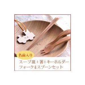 名前入り木製スープ皿 フォークとスプーン サオ箸 キーホルダー 5点セット|ricordo