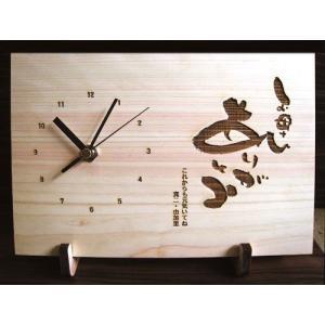 木製メッセージ入り時計  四角 【置時計・表面のみ】 30文字以上は別途1,000円|ricordo