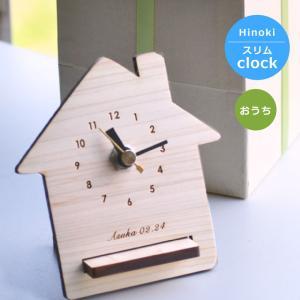 天然ヒノキの手作りスリム置時計 おうち型 表面にマーク・句読点含む全文20文字彫刻 送料無料・ギフトボックス付|ricordo