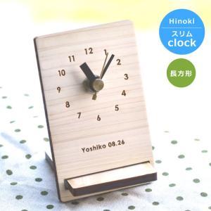 天然ヒノキの手作りスリム置時計 四角型 表面にマーク・句読点含む全文20文字彫刻 送料無料・ギフトボックス付|ricordo