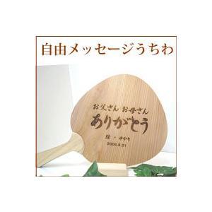 飾れる木製うちわ 文字入れ自由 30文字以内文字いれOK|ricordo