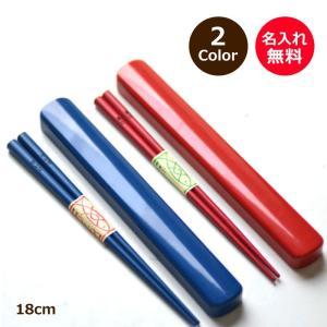 名前入り うきうき箸と箸箱のセット 2色赤or青 名入れ 箸 子供用|ricordo