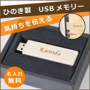 職人技がキラリ 名入れヒノキ製 USBメモリー|ricordo