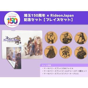 埼玉150周年記念×RideonJapan記念セット【ブレイズセット】 rideonjapan-store