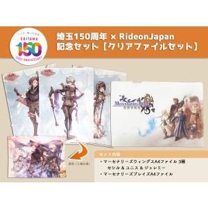 埼玉150周年記念×RideonJapan記念セット【クリアファイルセット】 rideonjapan-store