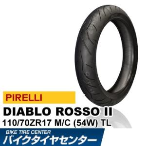 ピレリ ディアブロ ロッソ 2 110/70ZR17 バイク用フロント タイヤ PIRELLI DIABLO ROSSO II