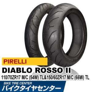 ピレリ ディアブロ ロッソ 2 110/70ZR17+150/60ZR17バイク タイヤ前後セット PIRELLI DIABLO ROSSO II
