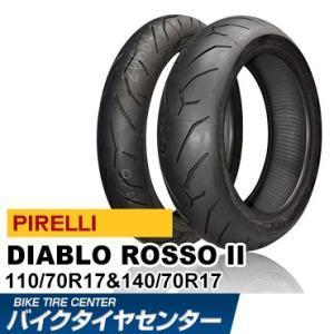 ピレリ ディアブロ ロッソ 2 110/70R17+140/70R17 バイク タイヤ前後セット