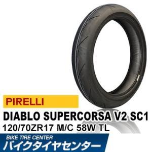 ピレリ ディアブロ スーパー コルサ V2 SC1 120/70ZR17 バイク用フロント タイヤ レース向け