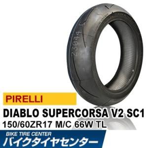ピレリ ディアブロ スーパー コルサ V2 SC1 150/60ZR17 バイク用リア タイヤ レース向け