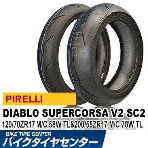 ピレリ ディアブロ スーパー コルサ V2 SC2 120/70ZR17+200/55ZR17 バイク タイヤ前後セット レース向け