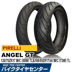 ピレリ エンジェル GT 120/70ZR17+180/55ZR17(A) バイク タイヤ前後セット PIRELLI ANGEL GT
