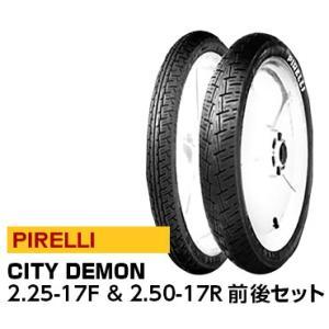 ピレリ シティ デーモン 2.25-17+2.50-17 ビジネス バイク タイヤ前後セット PIRELLI CITY DEMON
