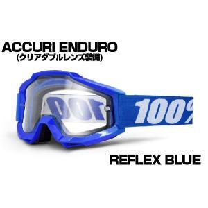 100% ACCURI ENDURO MXゴーグル【ED REFLEX BU】 【アキュリ ダブルレンズ標準装備 オフロードゴーグル エンデューロ リフレックス・ブルー】|ridestyle