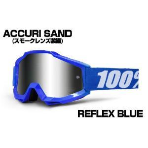 100% ACCURI SAND MXゴーグル【SAND REFLEX BU】 【アキュリ スモークレンズ標準装備 オフロードゴーグル サンド リフレックス・ブルー】|ridestyle
