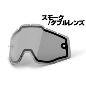 100% RACECRAFT・ACCURI・STRATA ゴーグル用 レンズ 【スモーク/ダブルレンズ】|ridestyle