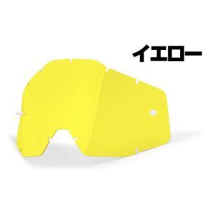【メール便対応可】100% RACECRAFT・ACCURI・STRATA ゴーグル用 アンチフォグタイプレンズ 【イエロー】|ridestyle