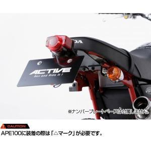 ACTIVE #1151053 フェンダーレスキット【カラー:ブラック】【純正ナンバー灯使用】【HONDA APE100 ('02-'08)】【HONDA APE50 ('01-'07)】|ridestyle