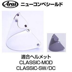 Arai ニューコンペシールド【アライ ストリートジェットヘルメット用シールド】|ridestyle