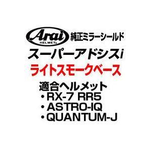 Arai スーパーアドシスi 純正ミラーシールド【ライトスモークベース】【アライ純正シールド】【アライ RX7RR5 ASTRO-IQ QUANTUM-J アストロIQ クァンタムJ SAIミ|ridestyle