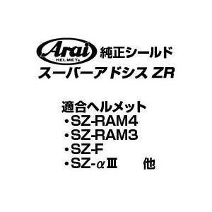 Arai スーパーアドシスZRシールド【アライ純正シールド】【アライ SZ-RAM4 SZ-RAM3 SZ-F SZ-α3 エスゼット-ラム4 SAZRシールド】|ridestyle