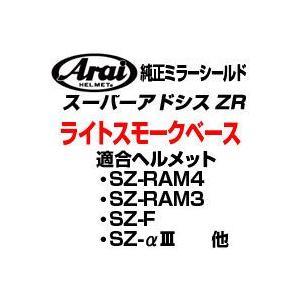Arai スーパーアドシスZR 純正ミラーシールド【ライトスモークベース】【アライ純正シールド】【アライ SZ-RAM4 SZ-RAM3 SZ-F SZ-α3 エスゼット-ラム4 SAZRミラ|ridestyle