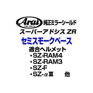 Arai スーパーアドシスZR 純正ミラーシールド【セミスモークベース】【アライ純正シールド】【アライ SZ-RAM4 SZ-RAM3 SZ-F SZ-α3 エスゼット-ラム4 SAZRミラー|ridestyle