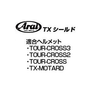 Arai TXシールド【アライ純正シールド】【ピンロック無し(シート装着不可)】|ridestyle