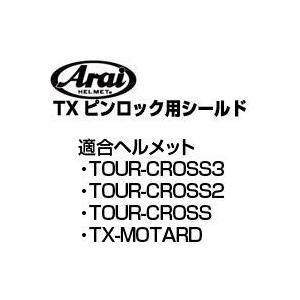 Arai TXピンロックシールド【アライ純正シールド】|ridestyle