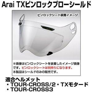 Arai TXピンロックブローシールド【アライ純正シールド】|ridestyle