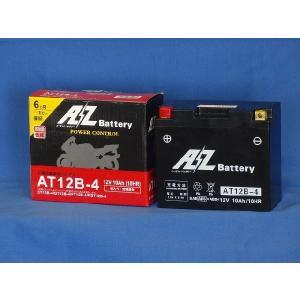 AZバッテリー 【AT12B-4】【二輪車用 バイク用 MFバッテリー】【smtb-k】|ridestyle