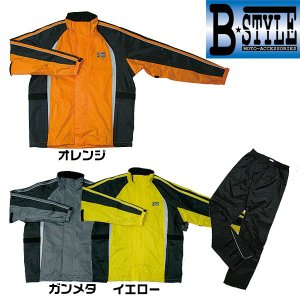 B☆style BS-02 レインスーツ【レインアイテム】|ridestyle