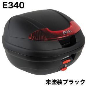 GIVI #66788 E340N モノロックケース【未塗装ブラック】【34リットル】【汎用ベース付き】【ストップランプ無し】【ジビ ハードケース リアボックス|ridestyle