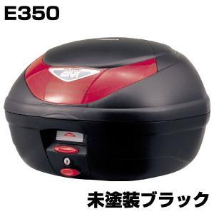 GIVI #68044 E350N モノロックケース【未塗装ブラック】【35リットル】【汎用ベース付き】【ストップランプ無し】【ジビ ハードケース リアボックス|ridestyle
